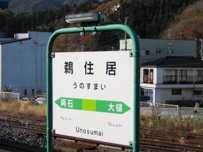 2010.11.20鵜住居駅名標