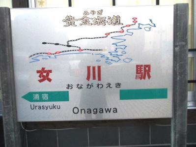 2010.11.21女川駅名標2