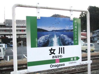 2010.11.21女川駅名標