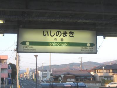 2010.11.21石巻駅名標
