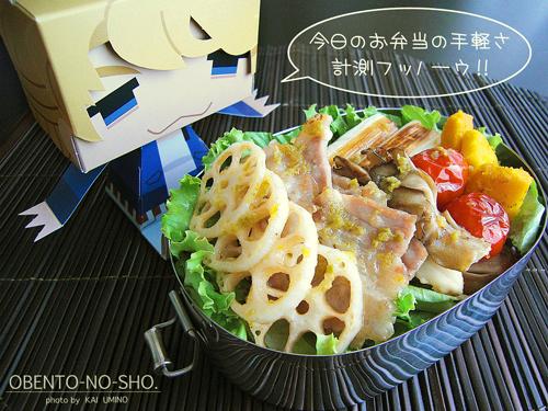 豚と野菜の柚胡椒丼弁当02