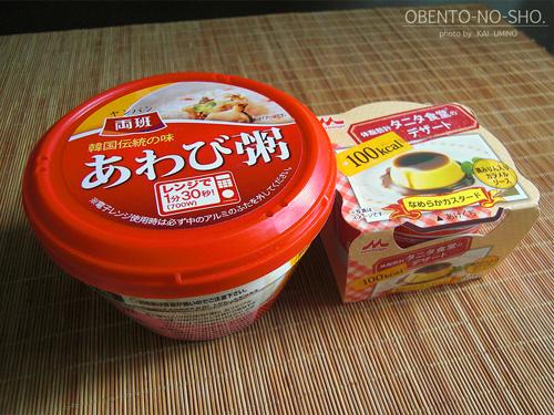 100円あわび粥弁当01