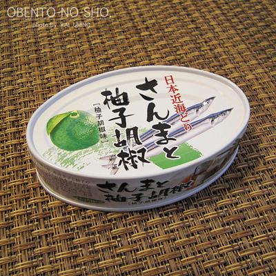 さんまと柚胡椒缶02