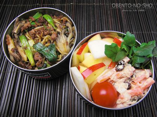 カブと林檎の柚胡椒サラダ弁当01