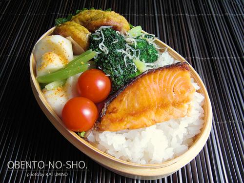 焼鮭と野菜いろいろ弁当01