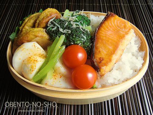 焼鮭と野菜いろいろ弁当02