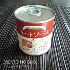 カルディミートソース缶02