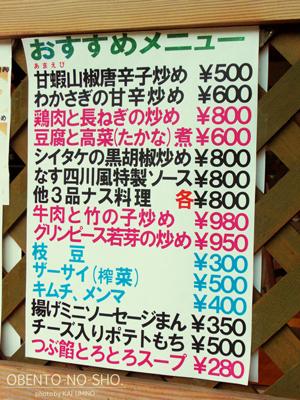 蝦仁湯麺@2011冬コミ02