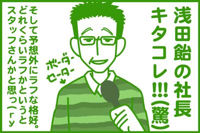 浅田飴社長