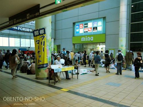 町田駅ターミナルフリーマーケット