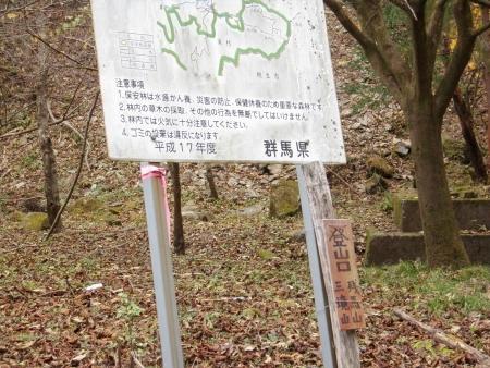 141108残馬山・三境山 (17)s