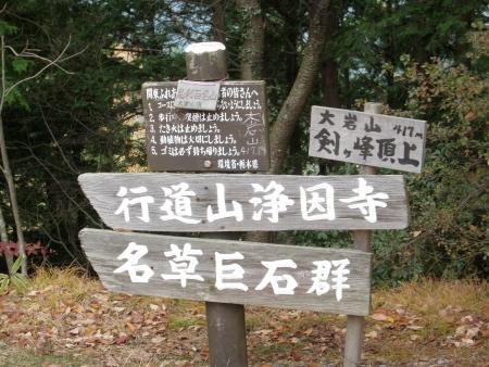 141124大岩山 (2)s
