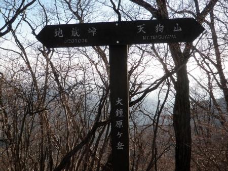 141130榛名天狗山ほか (5)s