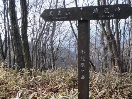 141130榛名天狗山ほか (6)s