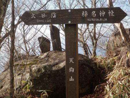 141130榛名天狗山ほか (14)s