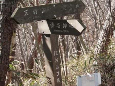 141130榛名天狗山ほか (19)s