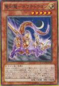 聖刻龍-ネフテドラゴン