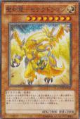 聖刻龍-セテクドラゴン