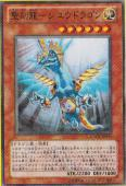 聖刻龍-シユウドラゴン