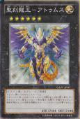 聖刻神龍-アトゥムス