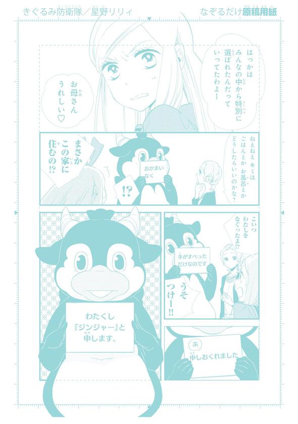 マンガ描き方ブック06