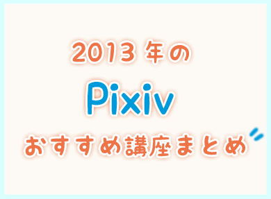 2013Pixiv講座まとめ