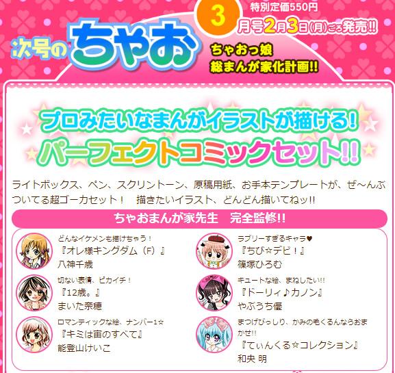 20140115ちゃお付録top