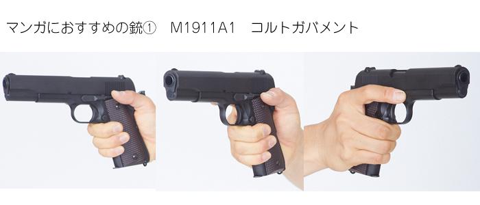 01コルトガバメント