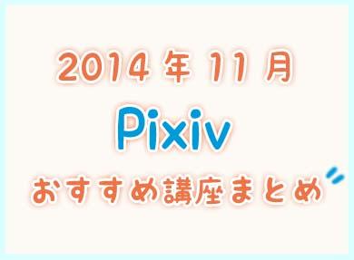 20141129_Pixiv.jpg