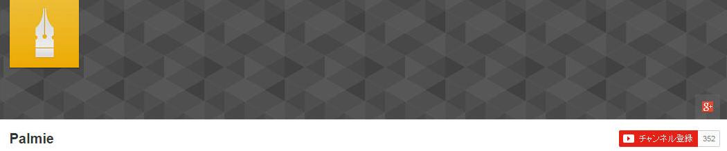 PalmieYoutubeチャンネル