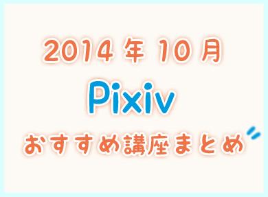 Pixiv2014_10.jpg