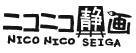sns_nikosei.jpg