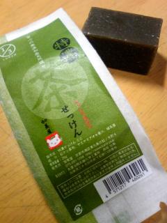 お茶石鹸【特濃】ミニサイズ