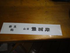 山田 魚河岸(盛岡南大通)