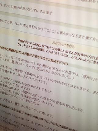 2013.12.9クリマ③おでんレシピ