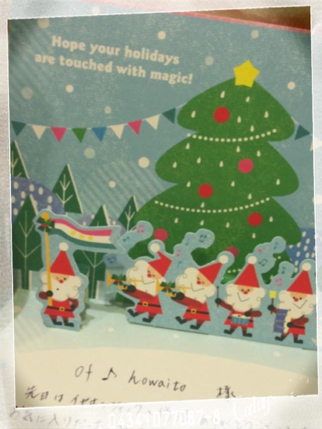 2013.12.19クリスマスカード②