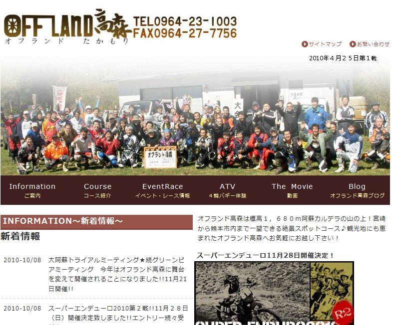 takamori_20101008184927.jpg