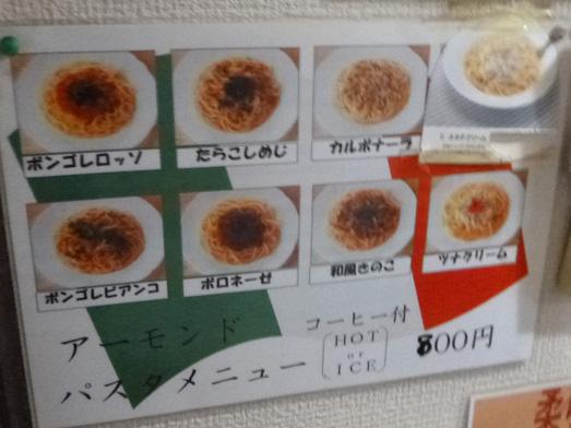 小伝馬町岩本町の大盛りスパゲッティー喫茶店アーモンド001