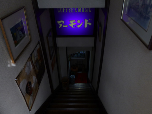 小伝馬町岩本町の大盛りスパゲッティー喫茶店アーモンド005