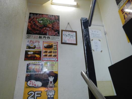 神田御茶ノ水の炭焼豚丼豚野郎でランチ004