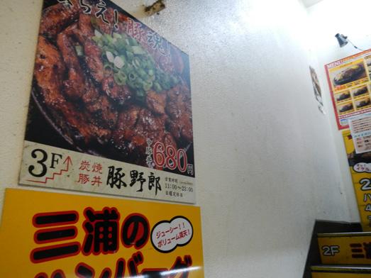 神田御茶ノ水の炭焼豚丼豚野郎でランチ005