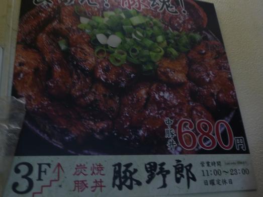 神田御茶ノ水の炭焼豚丼豚野郎でランチ006