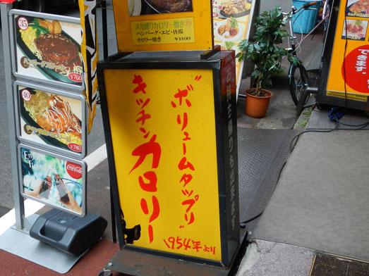 御茶ノ水キッチンカロリーメニューカロリー焼き002