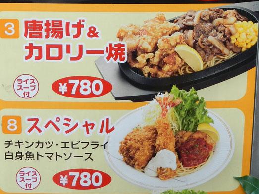 御茶ノ水キッチンカロリーメニューカロリー焼き004