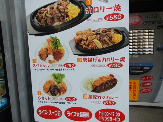 御茶ノ水キッチンカロリーメニューカロリー焼き005