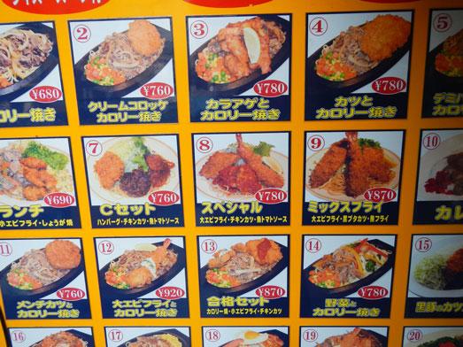 御茶ノ水キッチンカロリーメニューカロリー焼き006