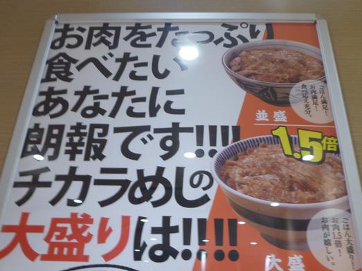 東京チカラめしメニュー元祖焼き牛丼特盛り001