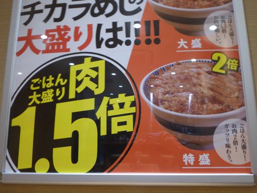 東京チカラめしメニュー元祖焼き牛丼特盛り002
