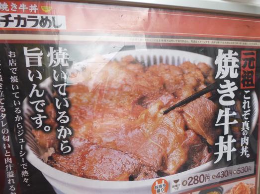 東京チカラめしメニュー元祖焼き牛丼特盛り003