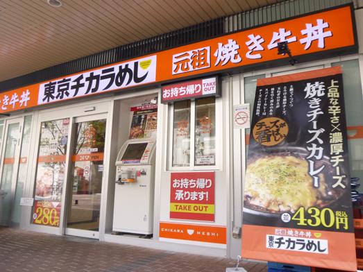 東京チカラめしメニュー元祖焼き牛丼特盛り011